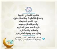 أندريه زكي يهنئ الرئيس السيسي والشعب المصري بحلول عيد الفطر المبارك