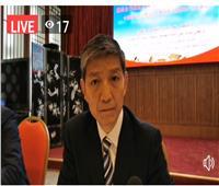 سفير الصين: ندعم منظمة الصحة العالمية للتغلب علي فيروس كورونا المستجد