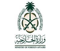السعودية ترفض خطط إسرائيل لضم أراضي من الضفة الغربية