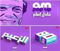احتفالا بعيد ميلاده الـ80.. شبكة OSN تطلق قناة OSN pop up عادل إمام