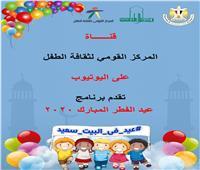 القومي لثقافة الطفل يحتفل  بعيد الفطر على اليوتيوب