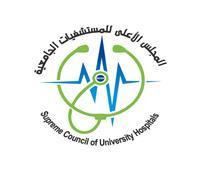 التعليم العالي: رفع درجة الاستعداد القصوى بالمستشفيات الجامعية خلال العيد