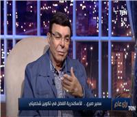 سمير صبري يكشف عن نشأتة بالإسكندرية ومراحل تعليمه