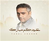 فضل شاكر يهنئ جمهوره العربي بعيد الفطر.. ويستعد لطرح ٦ اغاني جديدة