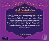 ما هو فضل صيام الست من شوال ؟.. «البحوث الإسلامية» يجيب
