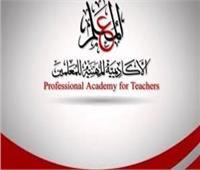 الأكاديمية المهنية للمعلمين توجه تعليمات هامة بشأن «منصة الترقيات»