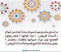 علي جمعة يوضح أحكام صيام «الست من شوال»