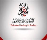 الأكاديمية المهنية للمعلمين تؤكد اختيار نوعية التدريب بدقة خلال اختبارات الترقي