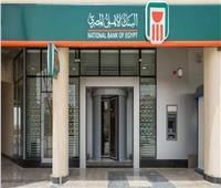 البنك الأهلي يكشف حقيقة إغلاق 13 فرعًا بسبب «كورونا»