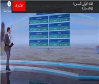 الأرصاد: ارتفاع طفيف بدرجات الحرارة والعظمى بالقاهرة ٣٢| فيديو