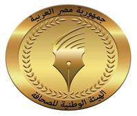 «الوطنية للصحافة» تحذر من شائعات الجماعة الإرهابية