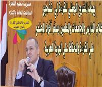 «تعليم القاهرة» تطلق مشروع القراءة بألوان المعرفة