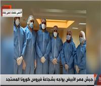 شاهد | أطباء وممرضو مصر يوجهون رسالة إلى المصريين