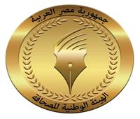قرار جديد من الهيئة الوطنية للصحافة