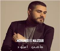 """فيديو.. محمد المجذوب يعيش صراع عاطفي في كليب """"ماضي أسود"""""""