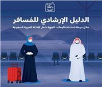 رحلة آمنة.. هكذا تعود حركة الطيران الداخلي بالسعودية