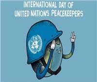 في اليوم العالمي لحفظة السلام| الأمم المتحدة تكرم مصريين خدما في بعثتها بمالي