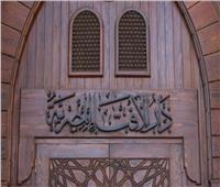 الإفتاء تنعى الدكتور عبد العزيز سيف النصر عضو هيئة كبار العلماء