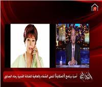 عمرو أديب: باقة ورد بهديها لحبيبتي وروحي الفنانة رجاء الجداوي