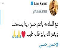 أمير كرارة ينعي حسن حسني: «مع السلامة يا أبو قلب طيب»