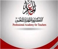 تعليمات هامة من الأكاديمية المهنية للمعلمين