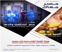 صور| أبرز موضوعات مجلة «مصر معاك» التابعة لوزارة الهجرة