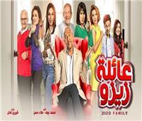 الليلة.. كوميديا إجتماعية عائلية في مسلسل «عائلة زيزو» على «MBC مصر2»
