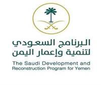 البرنامج السعودي لتنمية وإعمار اليمن ينفذ مشاريع حيوية في قطاعي الصحة والكهرباء