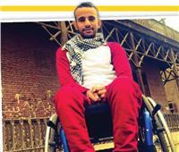 أحمد عوض| الكرسى المتحرك ليس نهاية الحياة