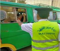 محافظ المنوفية : سحب 143 رخصة قيادة لعدم إرتداء الكمامات الطبية