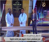 بالفيديو| مدير مستشفى حميات دمنهور يكشف كواليس إصابته بكورونا