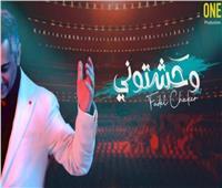 فيديو  فضل شاكر يطلق أغنية جديدة بعنوان «وحشتوني»