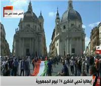 بث مباشر| إيطاليا تحيي الذكرى الـ74 ليوم الجمهورية