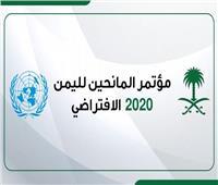 إنفوجراف | مؤتمر المانحين لليمن 2020 برئاسة السعودية