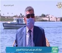 فيديو| قناة السويس: لم نسجل أي إصابة بكورونا بين المرشدين