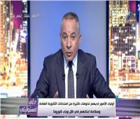 أحمد موسي: اجتماع لجنة أزمة كورونا لبحث ملف امتحانات الثانوية العامة