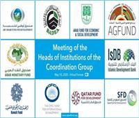 مجموعة التنسيق العربية تخصص 10 مليارات دولار  لمساعدة دول الجنوب النامية
