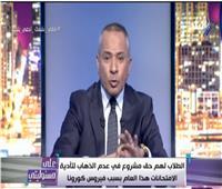 أحمد موسي: إنخفاض إصابات «كورونا» لا يعني أن الوضع أصبح جيدًا