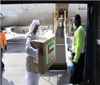 الإمارات ترسل مساعدات طبية لكوبا لمواجهة «كورونا»