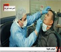 فيديو| المصل واللقاح يكشف عن تحليل طبى يحسم إصابتك بكورونا
