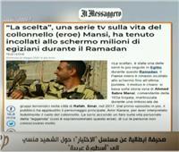 بالفيديو| صحيفة إيطالية عن «الاختيار»: المنسي تحول لأسطورة عربية