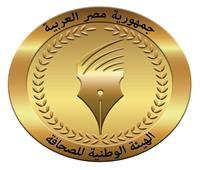 الهيئة الوطنية للصحافة: 8 حالاتاشتباه وإصابة في المؤسسات الصحفية القومية