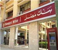 فيديو| رئيس بنك مصر يكشف عن أعداد الموظفين المصابين بالبنك