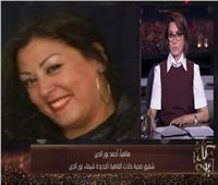 فيديو  شقيق ضحية دهس القاهرة الجديدة: «بيان النائب العام جاب حق أختي»