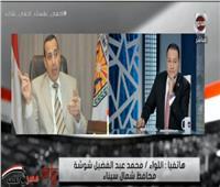فيديو| محافظ شمال سيناء: توفير تقاوي القمح بنصف الثمن لمساعدة الأهالي على الزراعة