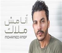 """محمد عاطف يطرح """"أنا مش ملاك"""" بالتعاون مع مصطفي كامل"""