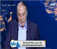 سمير فرج: اتفاقية ترسيم الحدود البحرية منحت مصر حقها كاملا في غاز المتوسط