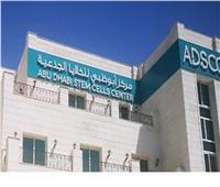 """مركز أبوظبي «للخلايا الجذعية» يدخل أحدث الأجهزة الطبية لمكافحة """"كورونا المستجد"""""""