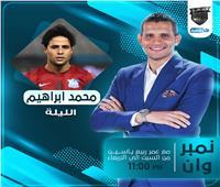 محمد إبراهيم ضيف برنامج »نمبر وان» على قناة النهار الليلة
