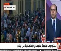 بث مباشر.. احتجاجات منددة بالأوضاع الاقتصادية في لبنان
